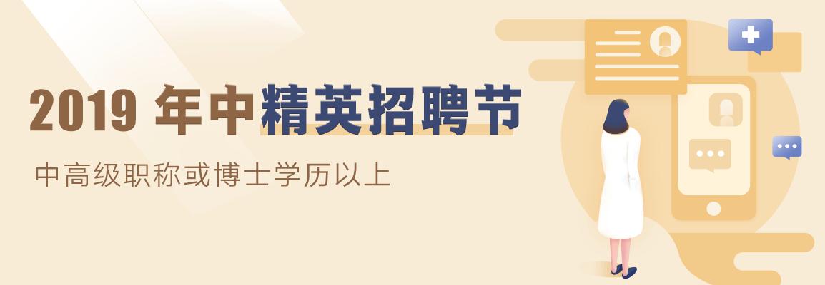 医疗行业 2019 年中精英招聘节 招聘会头图
