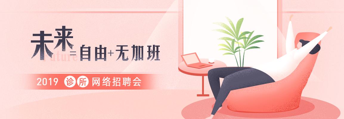 2019 诊所专场招聘会头图