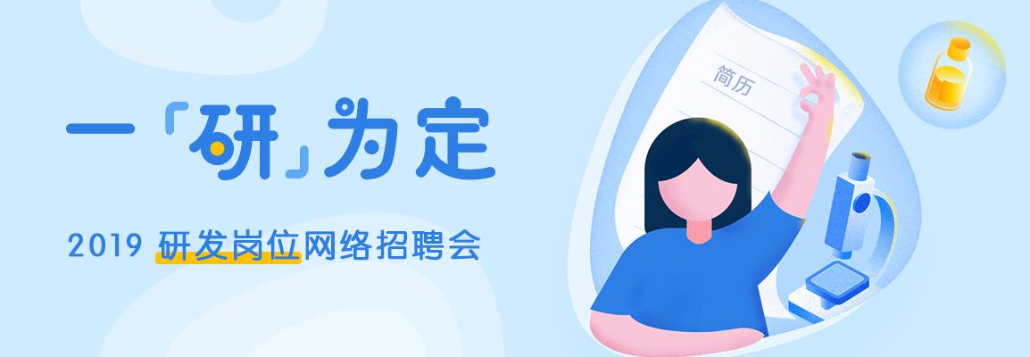 2019 研发岗位招聘会招聘会头图
