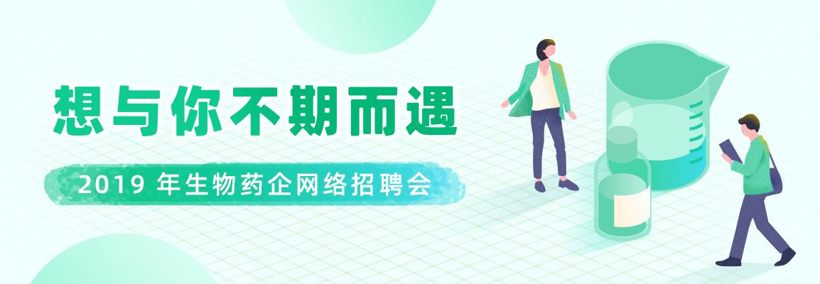 2019 企业网络招聘会招聘会头图