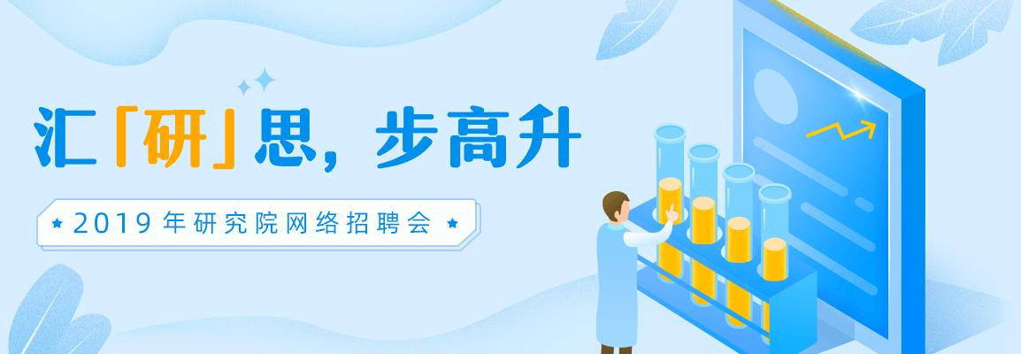 2019 年研究院网络招聘会招聘会头图