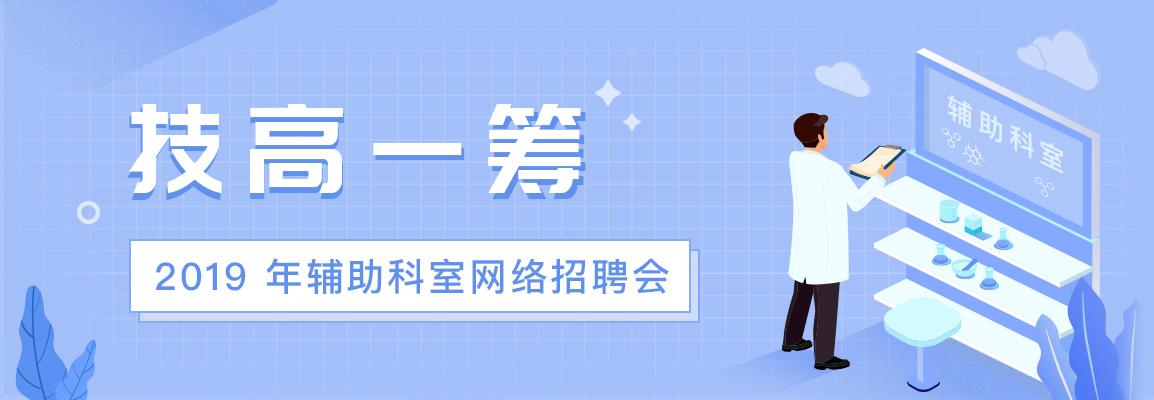 2019 年辅助科室网络招聘会招聘会头图