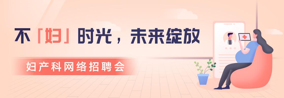 2019 妇产科专场招聘会招聘会头图