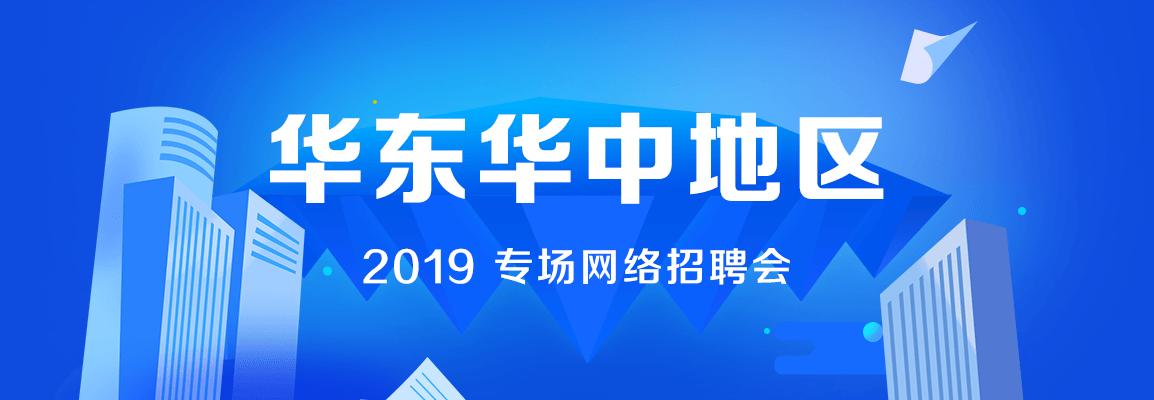 2019 华东华中地区专场网络招聘会招聘会头图