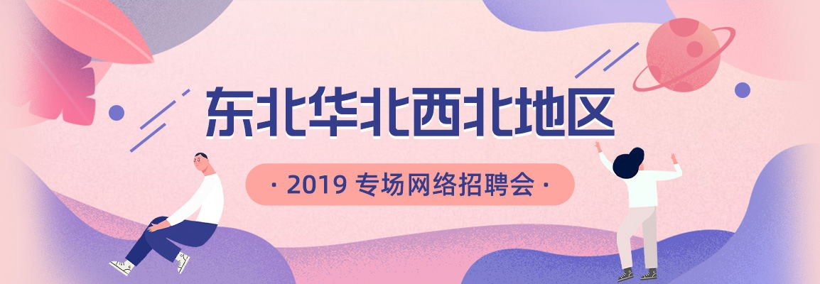 2019 东北华北西北地区专场网络招聘会招聘会头图