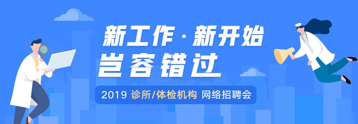 2019 诊所/体检机构网络招聘会招聘会头图