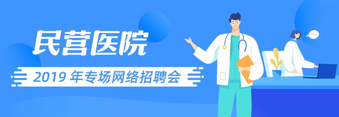 民营医院 2019 年专场网络招聘会招聘会头图