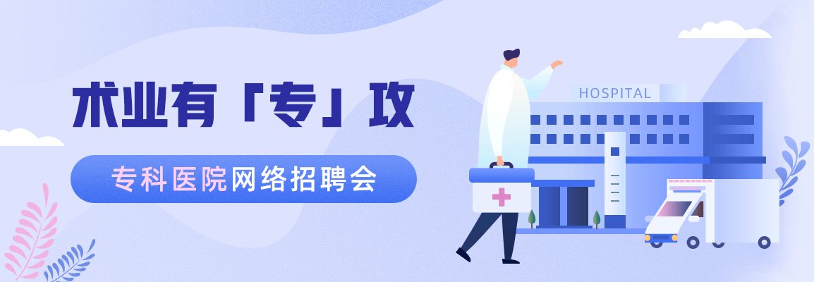 2019 年专科医院网络招聘会招聘会头图