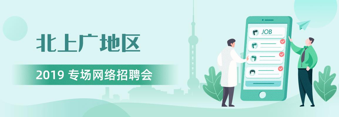 2019 年北上广地区网络招聘会招聘会头图