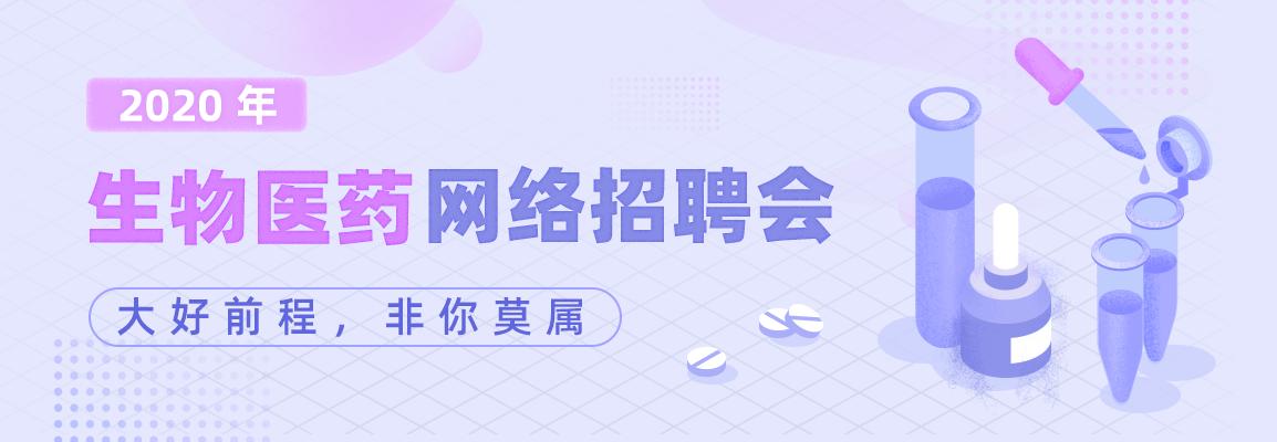 2020 年生物医药网络招聘会招聘会头图