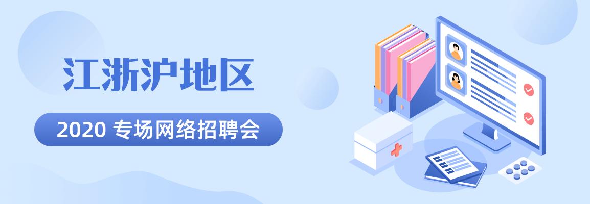 2020 江浙沪专场网络专场招聘会招聘会头图