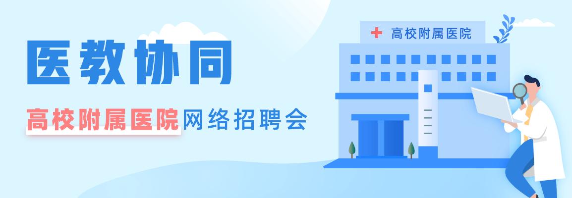 高校附属医院医院网络招聘会招聘会头图