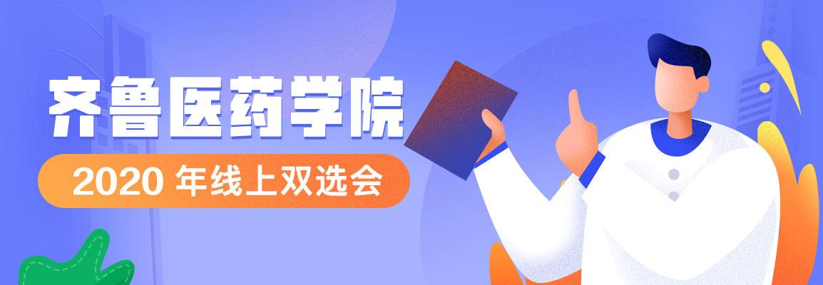 2020 齐鲁医药学院毕业生网络双选会招聘会头图