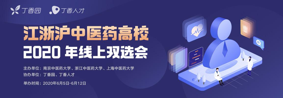 2020 江浙沪三省中医药院校医药类毕业生网络双选会招聘会头图