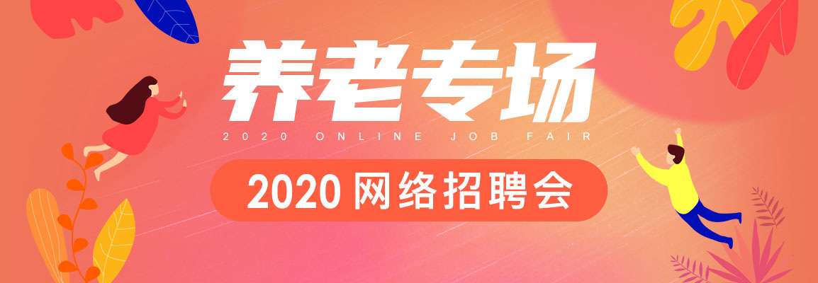 养老专场 2020 网络招聘会招聘会头图