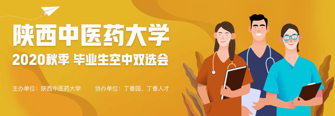 陕西中医药大学秋季毕业生空中双选会招聘会头图