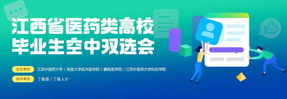 江西省医药类高校毕业生空中双选会招聘会头图