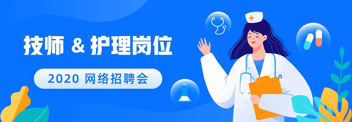 2020 技师&护理岗位网络招聘会招聘会头图