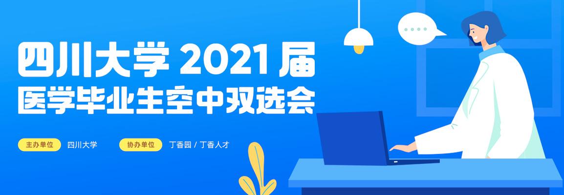 四川大学2021届医学毕业生专场空中双选会招聘会头图