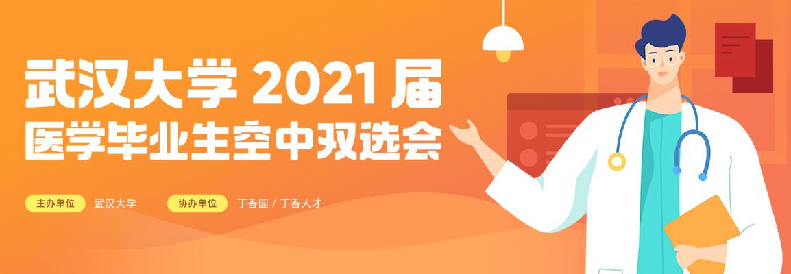 武汉大学2021届医学毕业生专场空中双选会招聘会头图