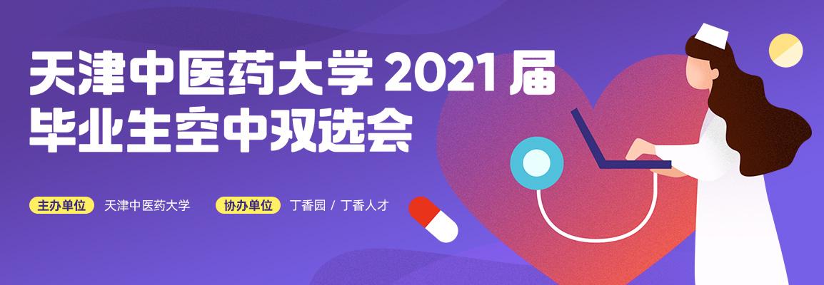 天津中医药大学2021届毕业生空中双选会招聘会头图