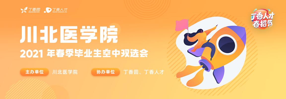 川北医学院2021届毕业生春季空中双选会招聘会头图