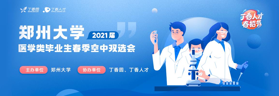 郑州大学2021届医学类毕业生春季空中双选会招聘会头图