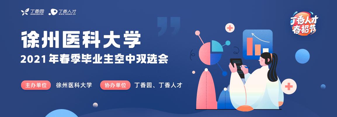 徐州医科大学2021届毕业生春季空中双选会招聘会头图