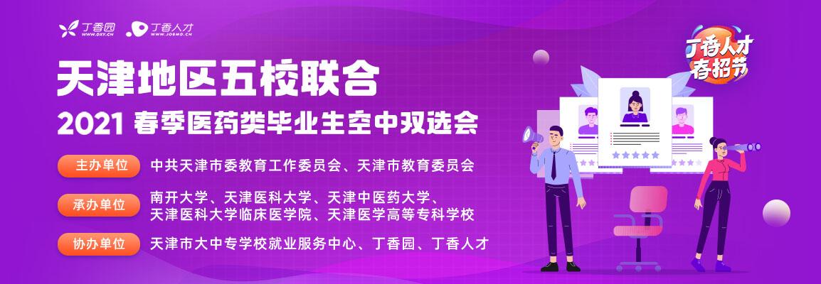 2021年春季天津地区五校联合医药类毕业生空中双选会招聘会头图