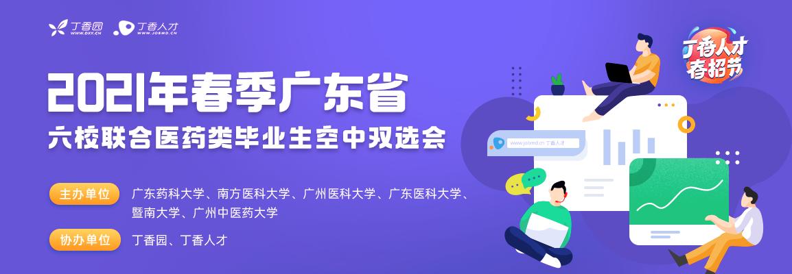 2021年春季广东省六校联合医药类毕业生空中双选会招聘会头图