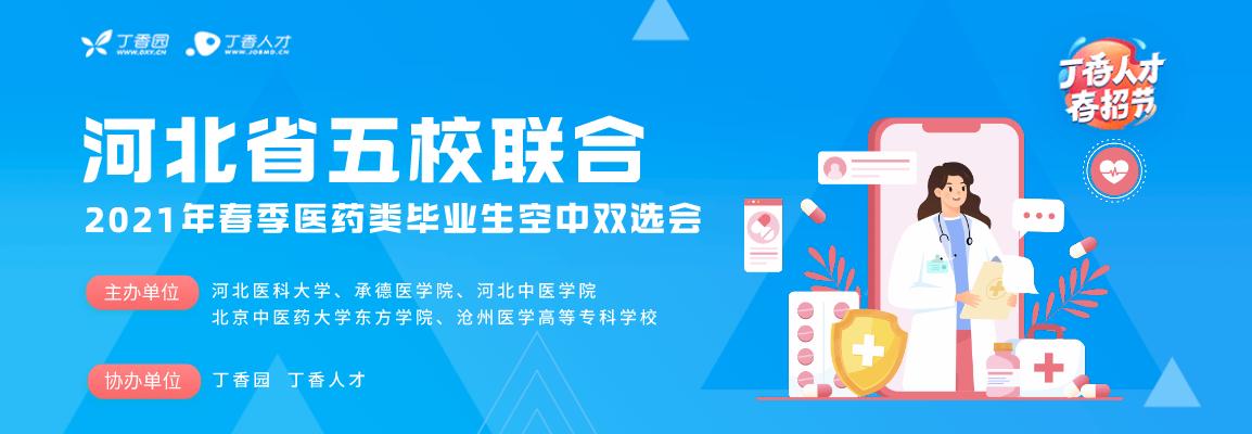 2021年河北省五校联合医药类毕业生空中双选会招聘会头图