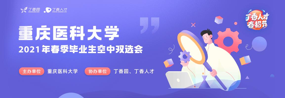 重庆医科大学2021届毕业生春季空中双选会招聘会头图