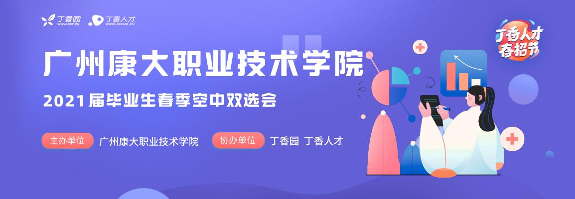 广州康大职业技术学院2021届毕业生春季空中双选会招聘会头图