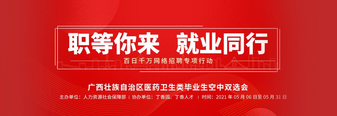 2021年春季广西省医药卫生类毕业生空中双选会招聘会头图